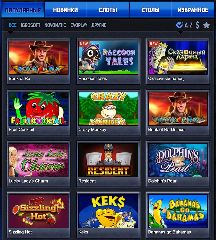 Игровые автоматы 777 бесплатно без регистрации казино игровые автоматы вулкан бесплатно