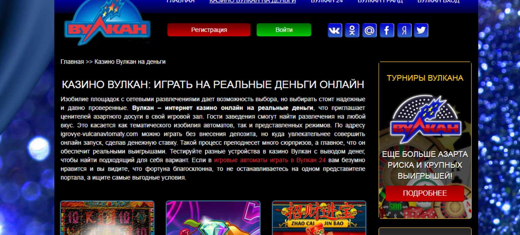 Вулкан интернет казино онлайн на реальные деньги рулетки бесплатно реальные деньги