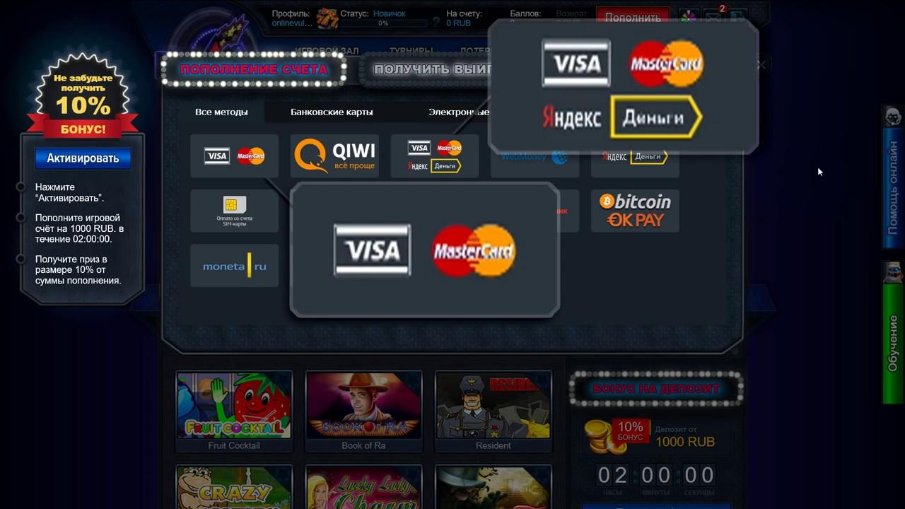 Играть в онлайне игровые автоматы безрегистрации играть в