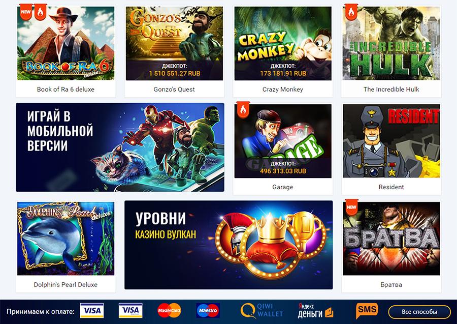 Хвалимые интернет казино