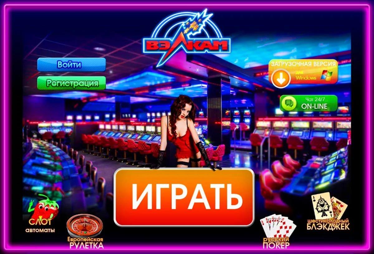 Казино где дарят деньги за регистрацию онлайн казино франция